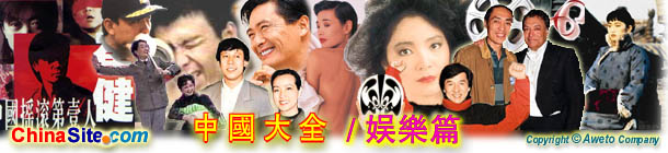 Back to ChinaSite.com homepage!
